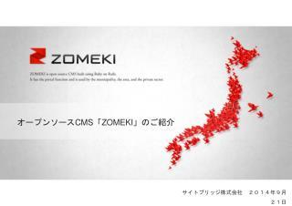 オープンソース CMS 「 ZOMEKI 」のご紹介