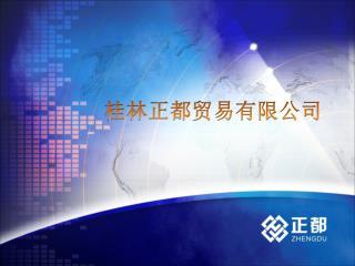 桂林正都贸易有限公司