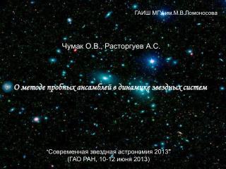 О методе пробных ансамблей в динамике звездных систем