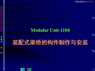 Modular Unit-1104 ?????????????