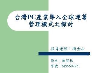 台灣 PC 產業導入全球運籌管理模式之探討