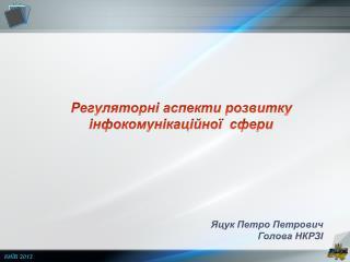 Яцук Петро Петрович Голова НКРЗІ