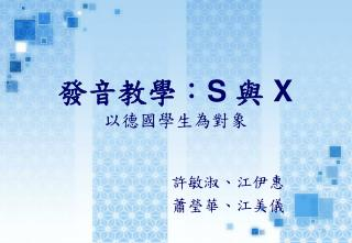 發音教學 : S  與  X 以德國學生為對象