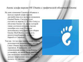 Анонс альфа-версии OS Ubuntu с графической оболочкой Gnome