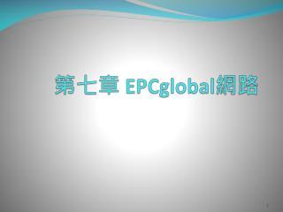 第七章  EPCglobal 網路