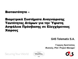G4S Telematix S.A. Γιώργος Χριστούλας Φυσικός, Phd / Project Manager
