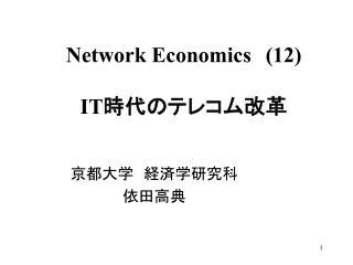 Network Economics (12) IT 時代のテレコム改革