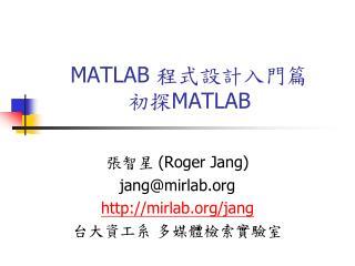 MATLAB  程式設計入門篇 初探 MATLAB