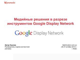 Медийные решения в разрезе инструментов  Google Display Network
