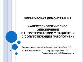 Докладчик:  старший лейтенант м/с Воробьев В.С.