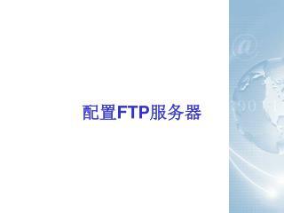 配置 FTP 服务器