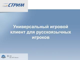Универсальный игровой клиент для русскоязычных игроков