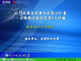 報告單位:經濟部水利署