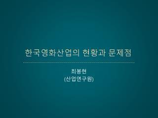 한국영화산업의 현황과 문제점