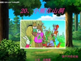 20 、小熊住山洞
