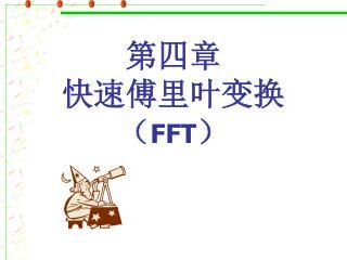 第四章 快速傅里叶变换 ( FFT )