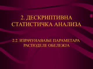 2. ДЕСКРИПТИВНА СТАТИСТИЧКА АНАЛИЗА