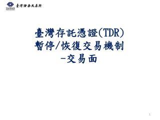 ?????? (TDR) ?? / ?????? - ???