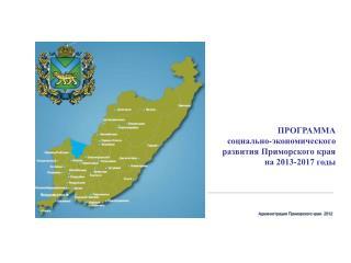 Администрация Приморского края  2012
