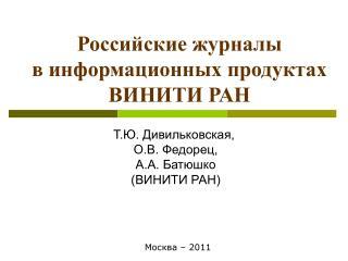 Российские журналы в информационных продуктах ВИНИТИ РАН