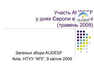 Участь  AUDESF у днях Європи в Україні (травень 2009)