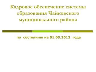 Кадровое обеспечение системы образования Чайковского муниципального района