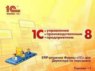 ERP- решения Фирмы «1С» для  Директора по персоналу