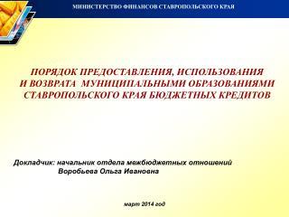Докладчик: начальник отдела межбюджетных отношений                       Воробьева Ольга Ивановна