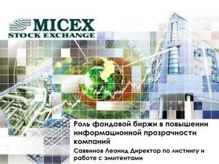 Роль фондовой биржи в повышении информационной прозрачности компаний