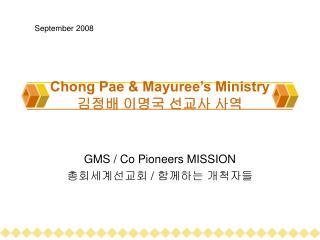 Chong Pae & Mayuree's Ministry 김정배 이명국 선교사 사역