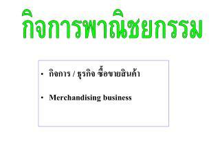 กิจการ  /  ธุรกิจ ซื้อขายสินค้า Merchandising business