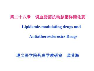 第二十八章  调血脂药抗动脉粥样硬化药 Lipidemic-modulating drugs and            Antiatherosclerosics Drugs