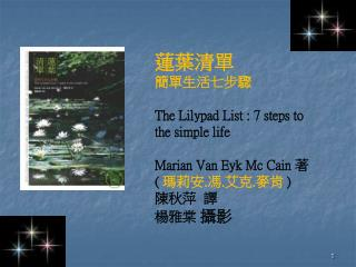 蓮葉清單 簡單生活七步驟 The Lilypad List : 7 steps to the simple life Marian Van Eyk Mc Cain  著