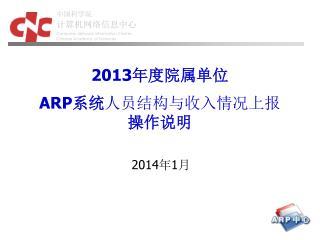 2013 年度 院属 单位 ARP 系统 人员结构与收入情况上报 操作 说明