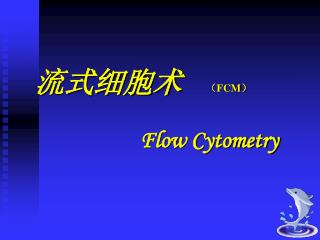 流式细胞术 Flow Cytometry