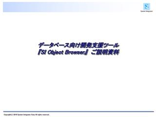 ??????????????? ?SI Object Browser? ??????