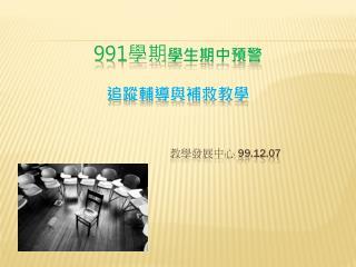 991 學期 學生期中預警 追蹤輔導與補救教學 教學發展中心  99.12.07