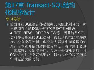 第 17 章  Transact-SQL 结构化程序设计
