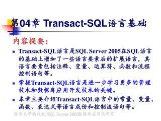 第 04 章  Transact-SQL 语言基础