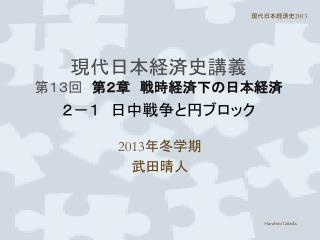 現代日本経済史講義 第13回  第2章 戦時経済下の日本経済 2-1  日中戦争と円ブロック