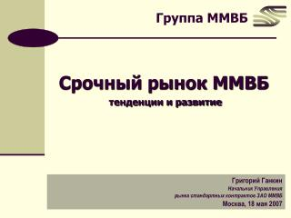 Группа ММВБ