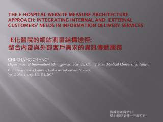 C. C. Chang / Asian Journal of Health and Information Sciences,