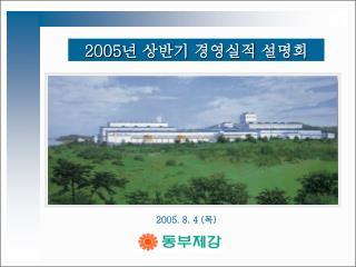 2005 년 상반기 경영실적 설명회