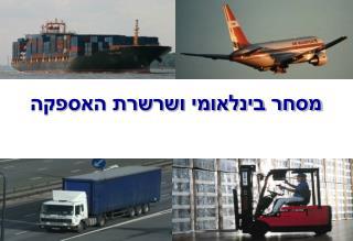 מסחר בינלאומי ושרשרת האספקה