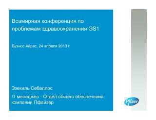 Всемирная конференция по проблемам здравоохранения  GS 1