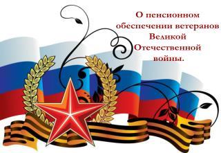 Участники Великой Отечественной войны  -  884  человек;