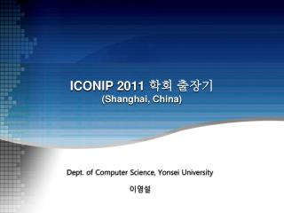ICONIP 2011  학회  출장기 (Shanghai, China)