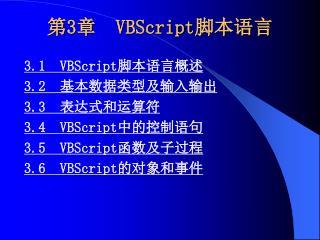 第 3 章   VBScript 脚本语言
