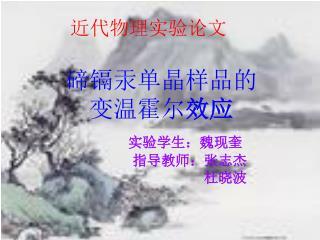碲镉汞单晶样品的 变温霍尔 效应 实验学生:魏现奎     指导教师:张志杰          杜晓波