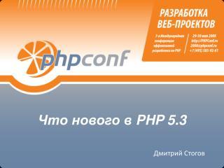 Что нового в  PHP 5.3